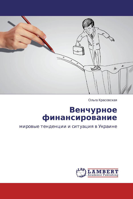 Венчурное финансирование торговые автоматы в украине