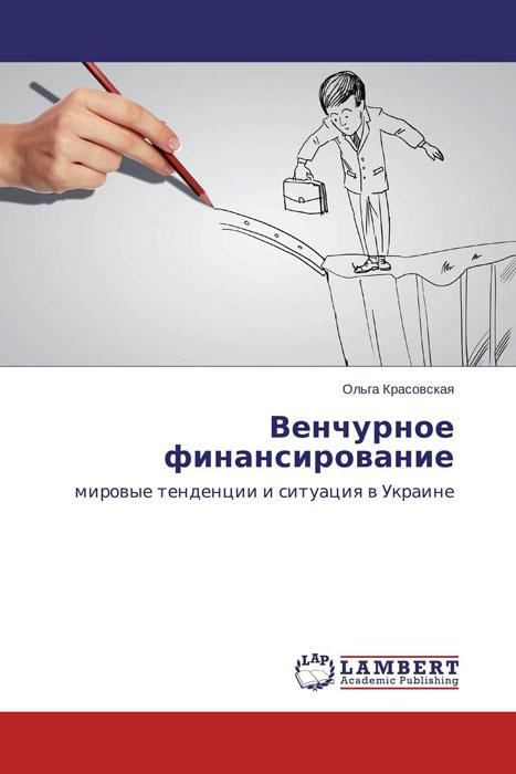 Венчурное финансирование защита голеностопа на украине