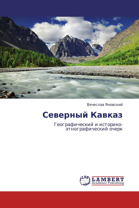Северный Кавказ cube nature pro 2013