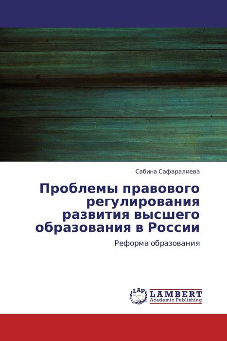 Проблемы правового регулирования развития высшего образования в России