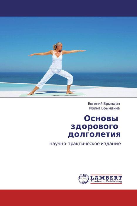 Основы   здорового   долголетия книга для записей с практическими упражнениями для здорового позвоночника