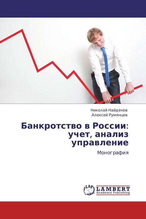 Банкротство в России: учет, анализ управление особенности бухгалтерского учета и экономического анализа предприятий бытового обслуживания населения