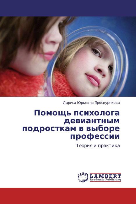 Помощь психолога девиантным подросткам в выборе профессии и а устюгова работа с подростками девиантного поведения 5 11 классы поведенческие программы социально психологические тренинги