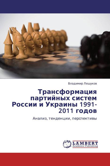 Трансформация партийных систем России и Украины 1991-2011 годов