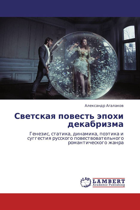 Светская повесть эпохи декабризма литературная москва 100 лет назад