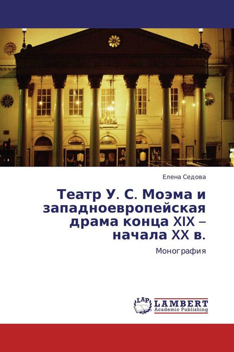 Театр У. С. Моэма и западноевропейская драма конца XIX – начала XX в. б у автомобиль в туле