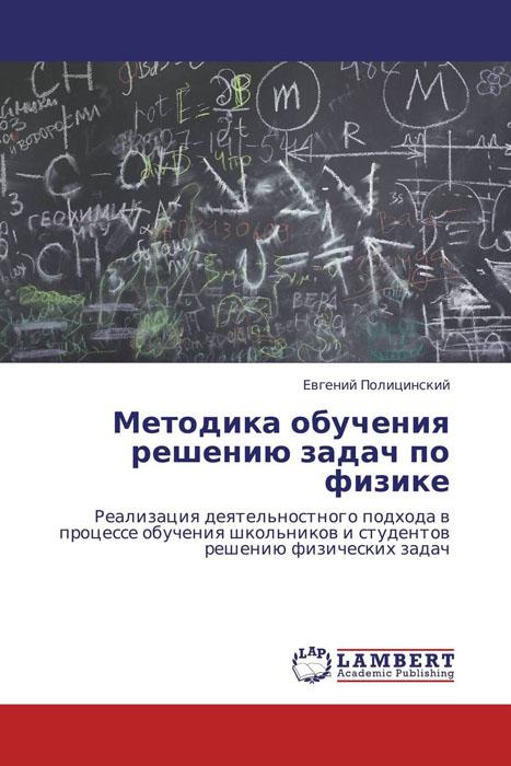 Методика обучения решению задач по физике кузнецов и дикуль и касьян уник методика леч позвоночника