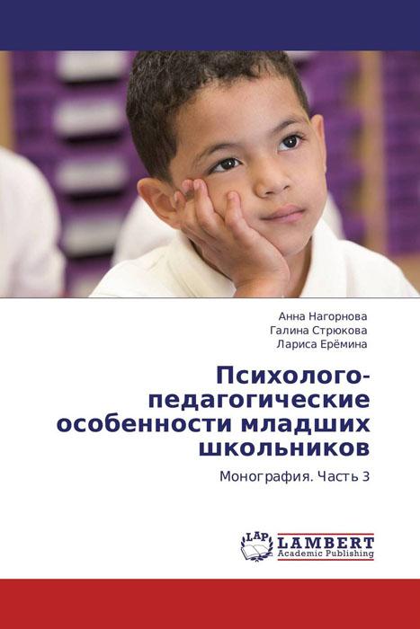 Психолого-педагогические особенности младших школьников
