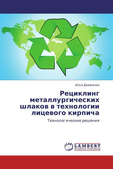 Рециклинг металлургических шлаков в технологии лицевого кирпича сергей иванов технология рециклинга отходов металлургических производств
