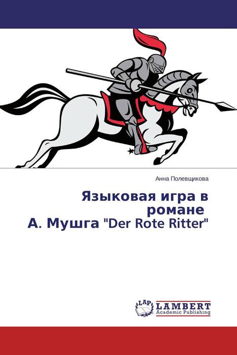 Языковая игра в романе   А. Мушга Der Rote Ritter ritter одежда для мужчин