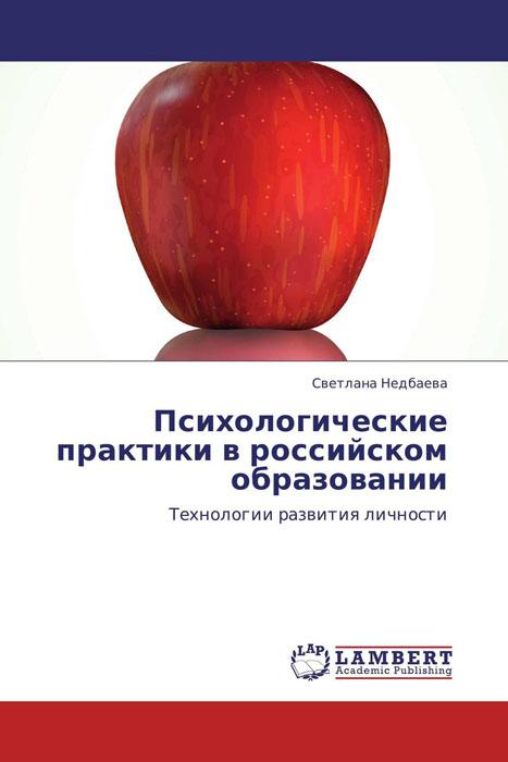Психологические практики в российском образовании обои ростов на дону