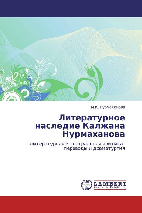 Литературное наследие Калжана Нурмаханова э леруа догмат и критика