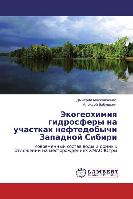 Экогеохимия гидросферы на участках нефтедобычи Западной Сибири метро тюмень каталог акции тюмень