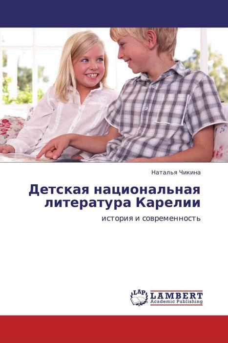 Детская национальная литература Карелии