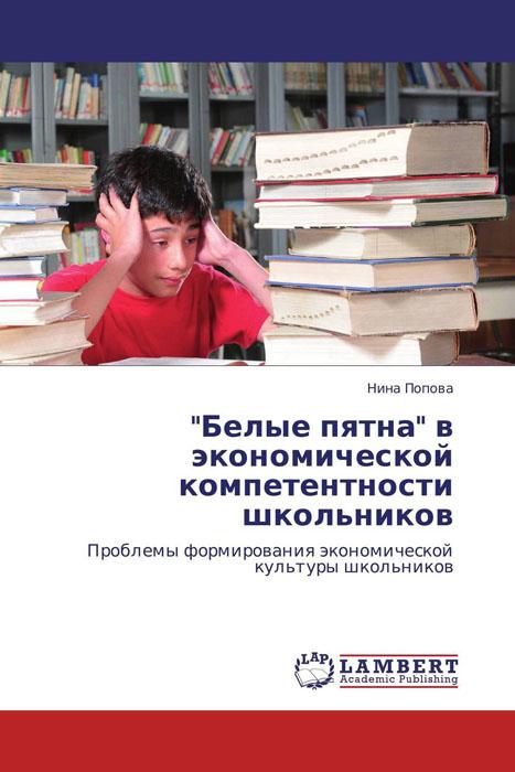 """""""Белые пятна"""" в экономической компетентности школьников"""