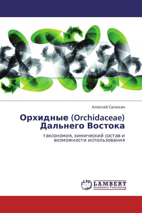 Орхидные (Orchidaceae)  Дальнего Востока vostok 420892 восток