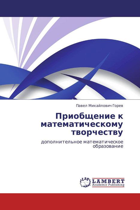 Приобщение к математическому творчеству г и вергелес система формирование учебной деятельности младших школьников учебное пособие
