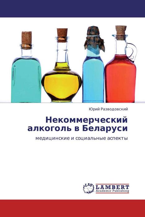 Некоммерческий алкоголь в Беларуси