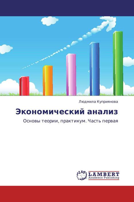 Экономический анализ артеменко в анисимова н экономический анализ учебное пособие