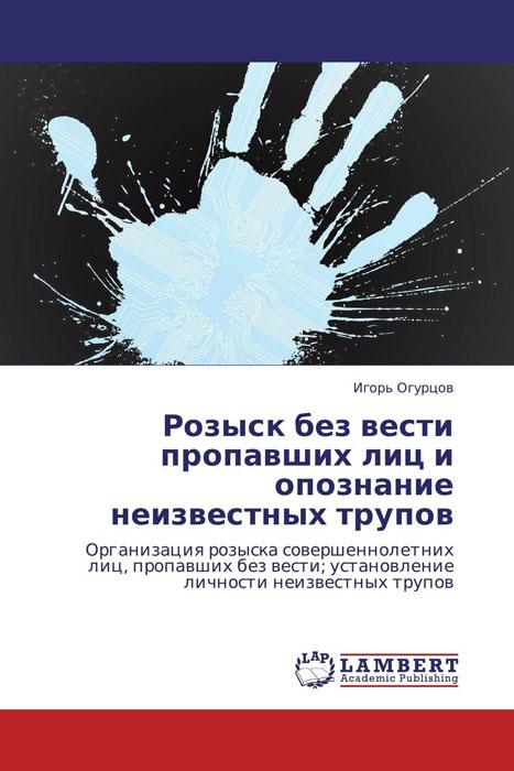 Розыск без вести пропавших лиц и опознание неизвестных трупов атаманенко и шпионаж война без трупов