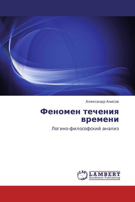 Феномен течения времени б с пушкарев о россии между будущим и прошлым избранные статьи