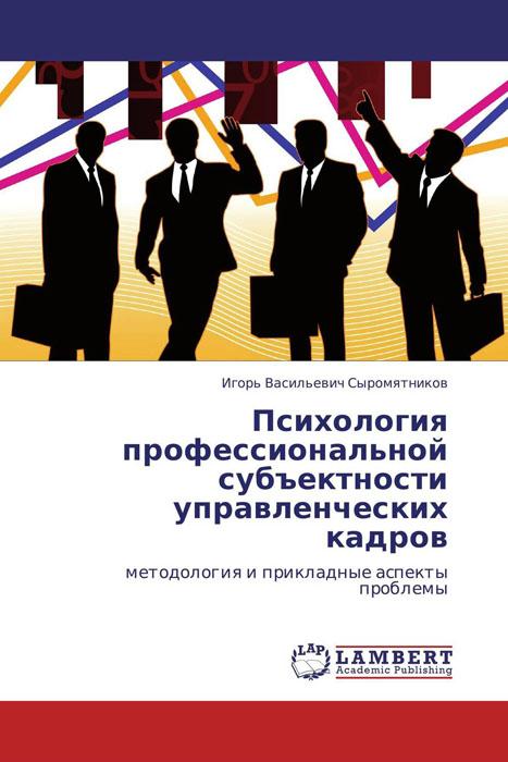 Психология профессиональной субъектности управленческих кадров