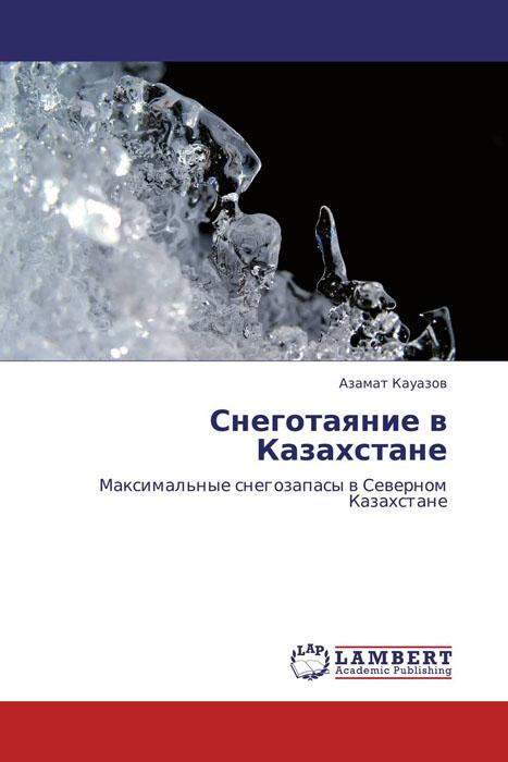 Снеготаяние в Казахстане в казахстане мини клубни картофеля