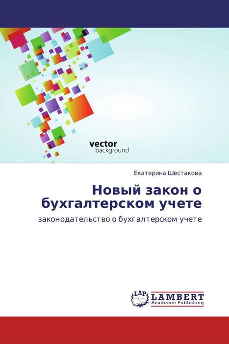 Новый закон о бухгалтерском учете особенности бухгалтерского учета и экономического анализа предприятий бытового обслуживания населения