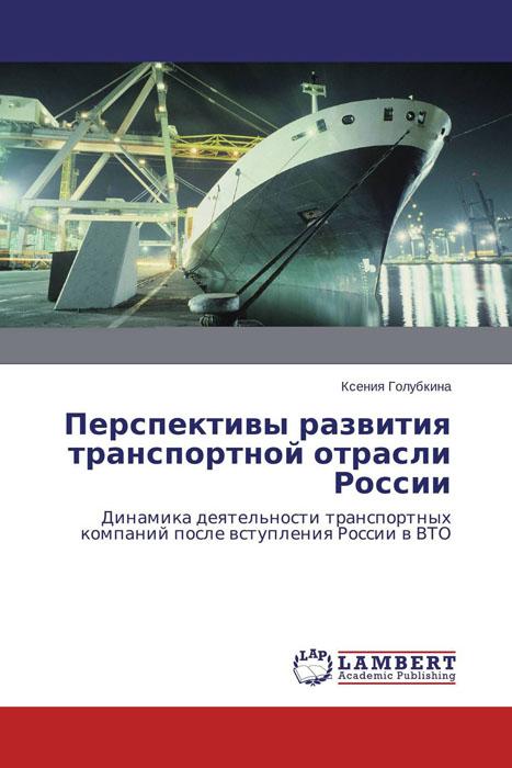 Перспективы развития транспортной отрасли России пеностекло из гомеля в россии