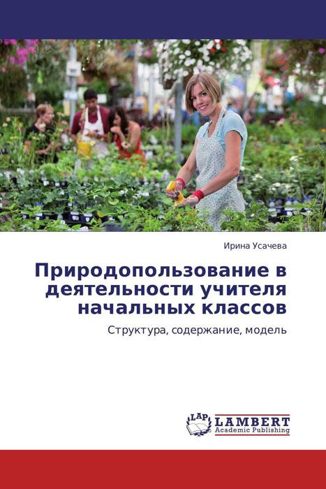 Природопользование в деятельности учителя начальных классов кочергина в к финский в диалогах