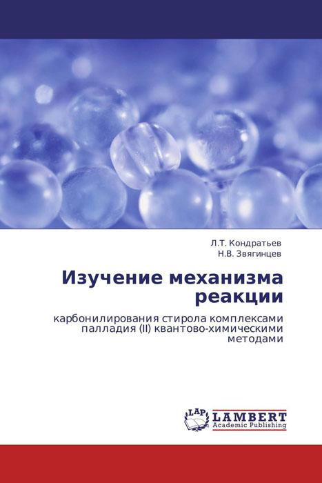Изучение механизма реакции эйч пи файтер в москве