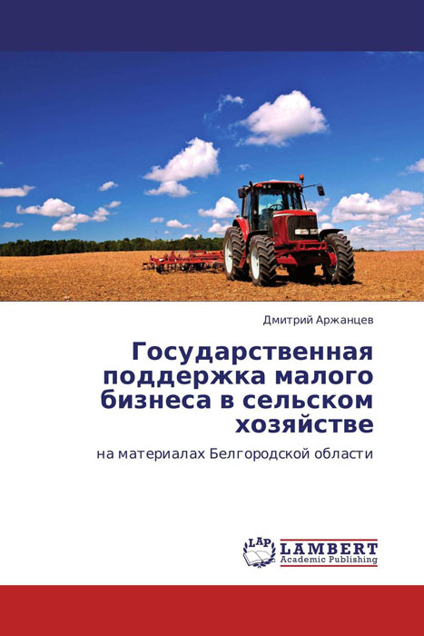 Государственная поддержка малого бизнеса в сельском хозяйстве инкубаторских индюков белгородской области
