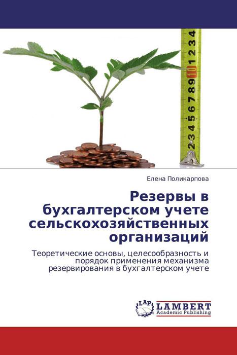 Резервы в бухгалтерском учете сельскохозяйственных организаций как мед справку если стоишь на учете в психдиспансер