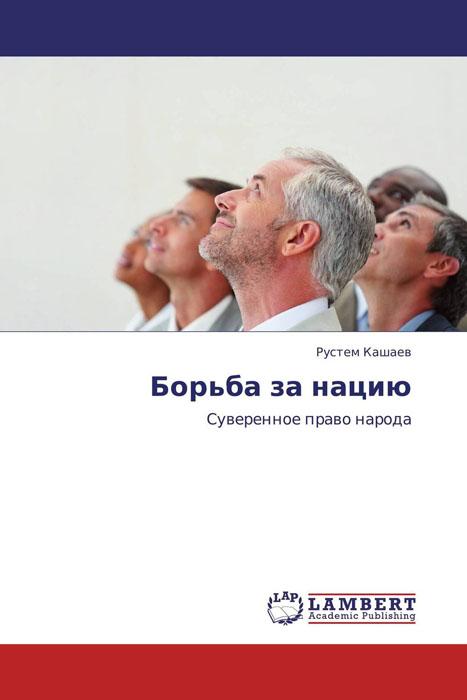 Борьба за нацию шестидесятничество казанских лет