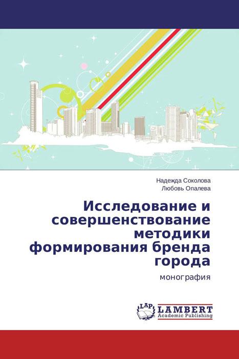 Исследование и совершенствование методики формирования бренда города
