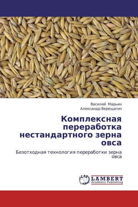 Комплексная переработка нестандартного зерна овса куплю комбикорм для курей несушек украина