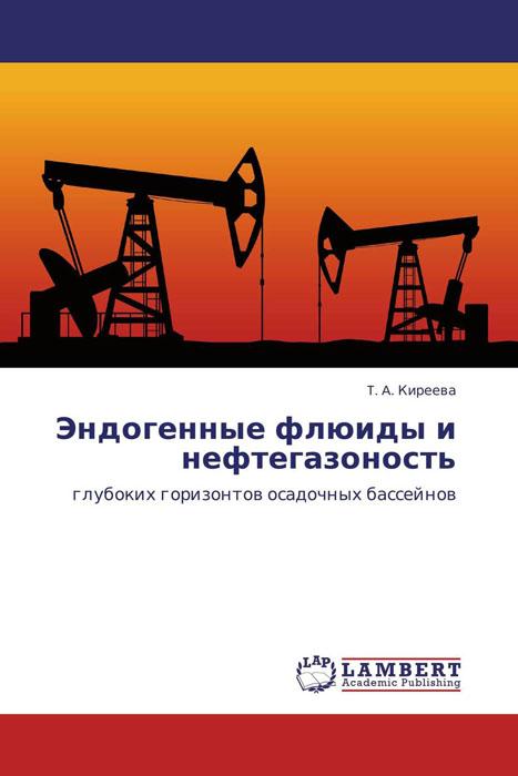 масла и флюиды Эндогенные флюиды и нефтегазоность