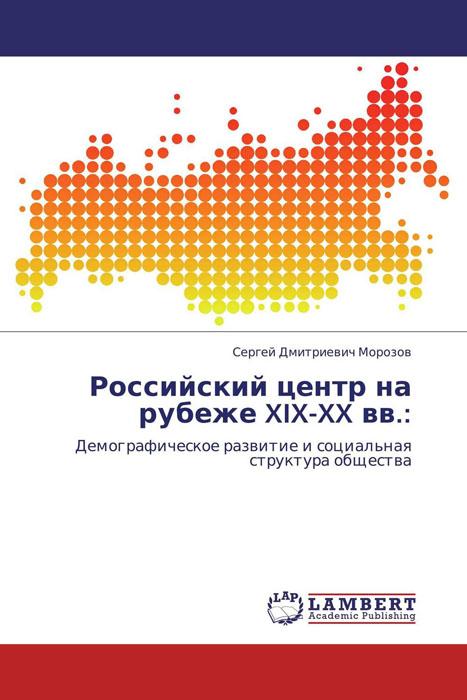 Российский центр на рубеже XIX-XX вв.: утерянные земли россии xix–xx вв