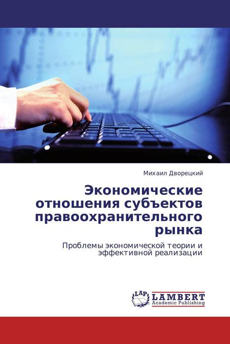 Экономические отношения субъектов правоохранительного рынка управление занятостью населения в сфере услуг