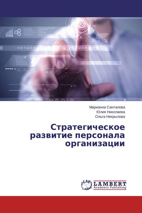 Стратегическое развитие персонала организации михаил ковалев стратегическое управление маркетингом