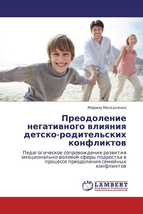 Преодоление негативного влияния детско-родительских конфликтов т м харламова психология детско родительских отношений