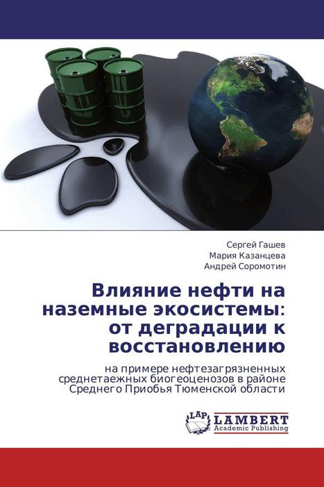 Влияние нефти на наземные экосистемы: от деградации к восстановлению влияние нефти на наземные экосистемы от деградации к восстановлению