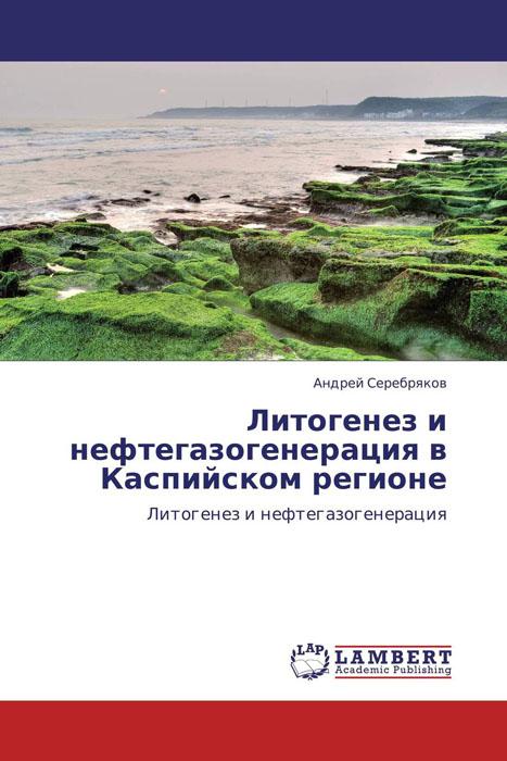 другими словами в книге Андрей Серебряков