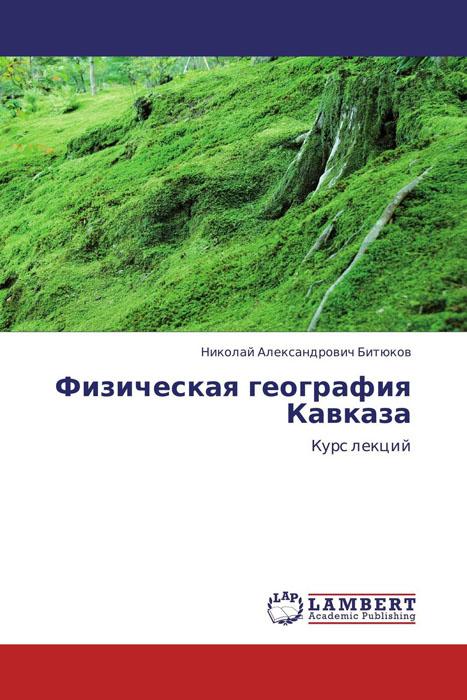 Физическая география Кавказа боглачев с первые фотографы кавказа
