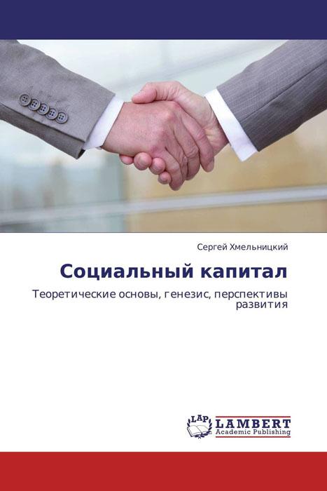 Социальный капитал перспективы развития систем теплоснабжения в украине