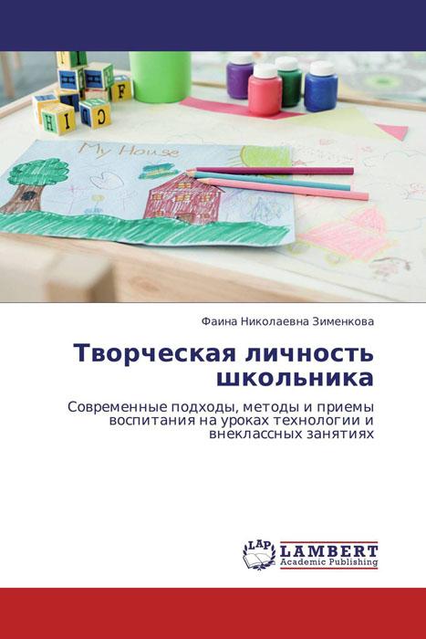 Творческая личность школьника