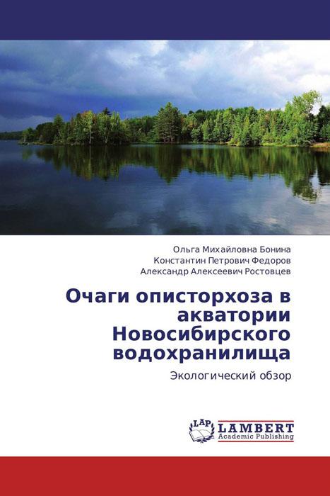 Очаги описторхоза в акватории Новосибирского водохранилища
