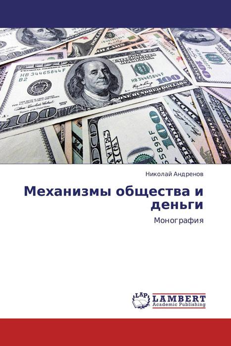 Механизмы общества и деньги