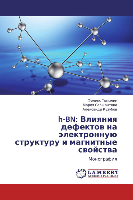 h-BN: Влияния дефектов на электронную структуру и магнитные свойства