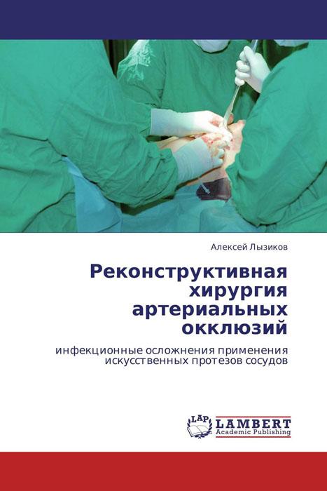 Реконструктивная хирургия артериальных окклюзий реконструктивная хирургия артериальных окклюзий